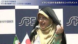 イラン・イスラム共和国副大統領来日記念講演会<br>イランにおける女性のエンパワメント