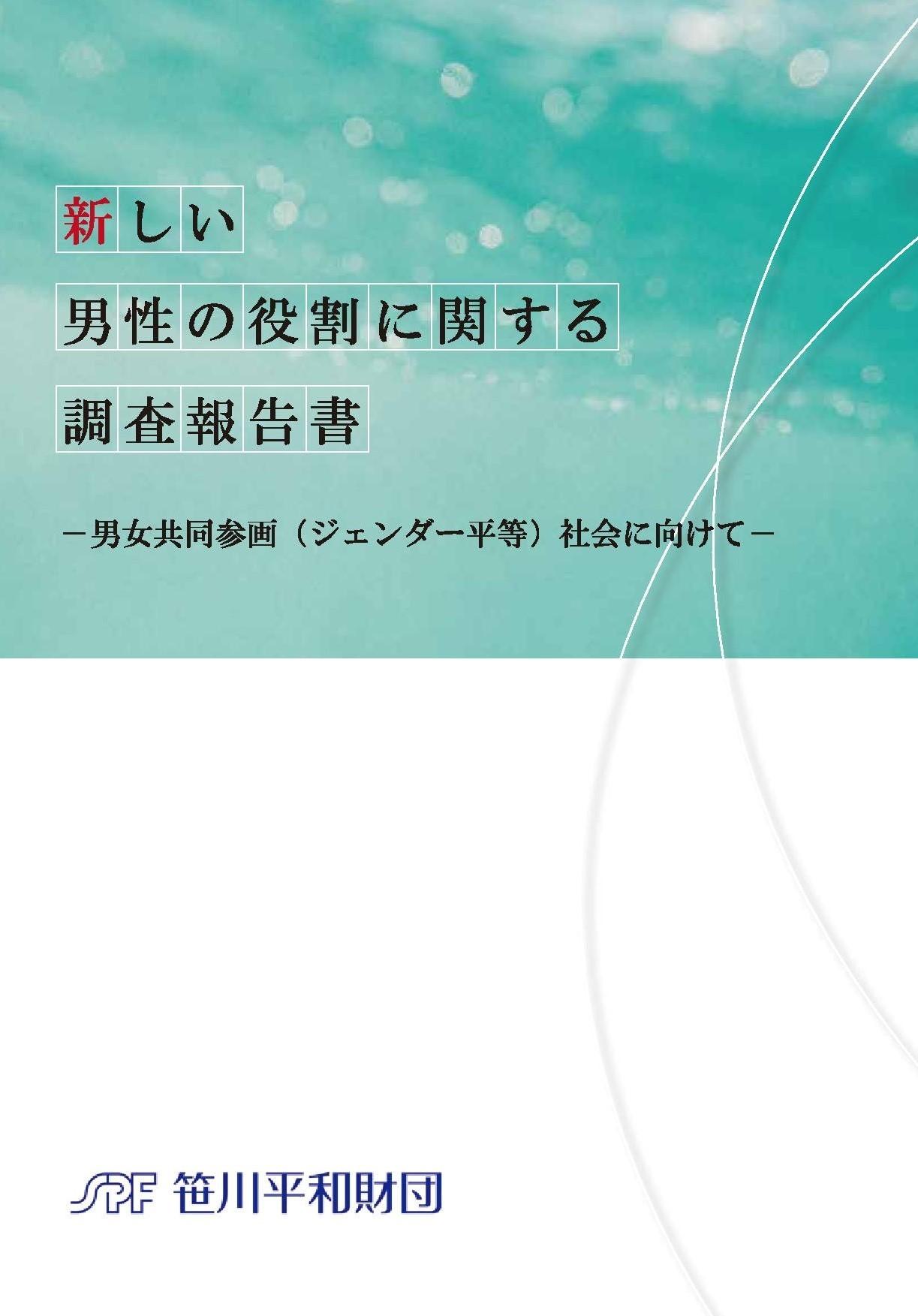 新しい男性の役割に関する調査報告書の刊行