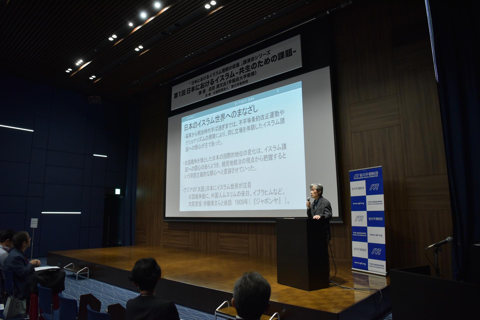 「日本におけるイスラム理解の促進」講演会シリーズ第1回「日本におけるイスラム-共生のための課題-」
