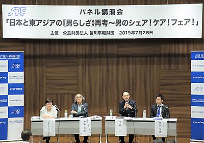公開パネル講演会「日本と東アジアの《男らしさ》再考~男のシェア!ケア!フェア!」を開催
