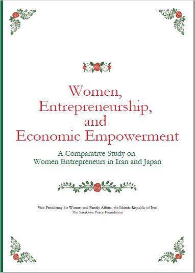 日-イラン女性起業共同研究報告書刊行