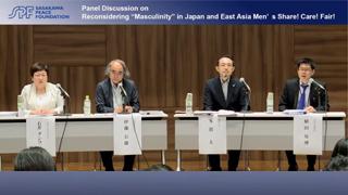 「パネル講演会 日本と東アジアの「男らしさ」再考―男性のシェア!ケア!フェア!」動画(ダイジェスト版)