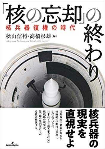 『「核の忘却」の終わりー核兵器復権の時代』