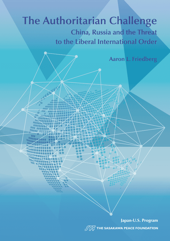 "アーロン・L・フリードバーグ ""The Authoritarian Challenge: China, Russia and the Threat to the Liberal International Order"""