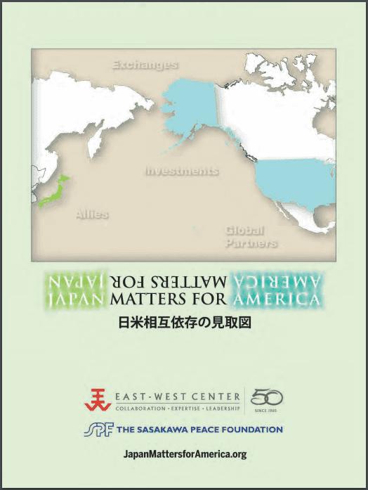 日米相互依存の見取図―Japan Matters for America/America Matters for Japan― (2010)