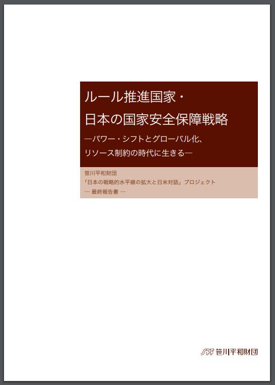 ルール推進国家・日本の国家安全保障戦略ーパワー・シフトとグローバル化、リソース制約の時代に生きるー