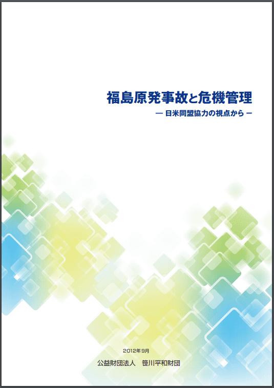 福島原発事故と危機管理-日米同盟協力の視点から-