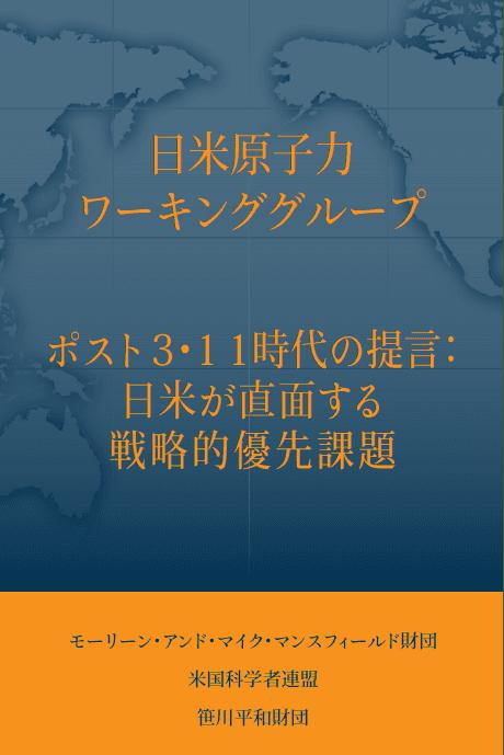 日米原子力ワーキンググループ ポスト3.11時代の提言:日米が直面する戦略的優先課題