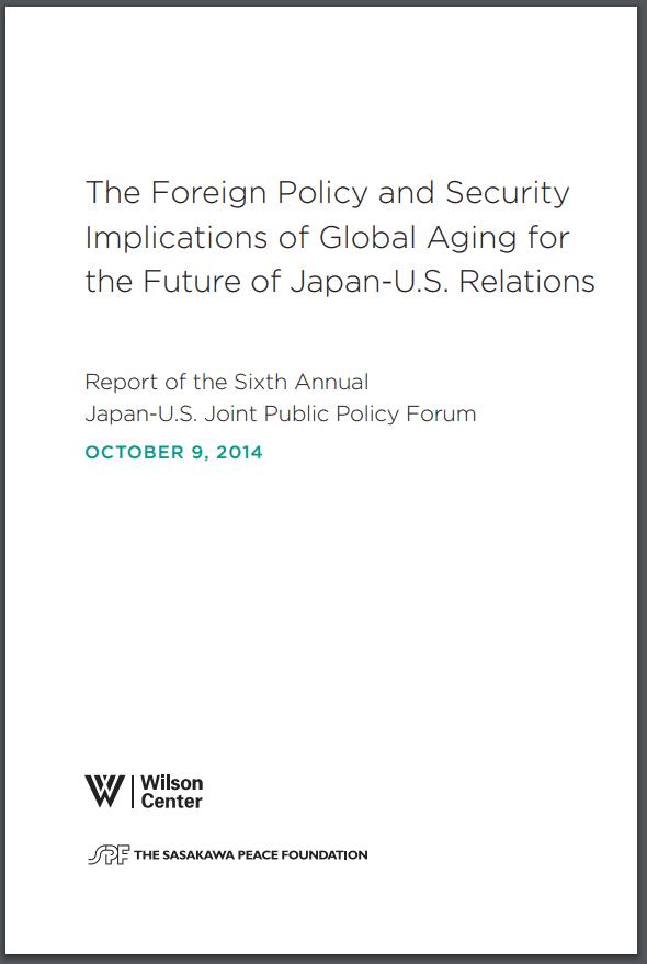 第6回日米共同政策フォーラム「グローバル・エイジングと将来の日米外交・安全保障政策」The Foreign Policy and Security Implications of Global Aging for the Future of Japan-U.S. Relations
