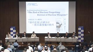 """パネル講演会『「核の忘却」の終わり-核兵器復権の時代』<br />""""The End of Nuclear Forgetting: Revival of Nuclear Weapons"""""""