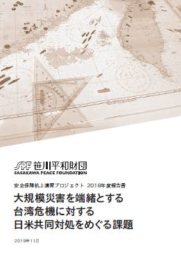 安全保障机上演習プロジェクト 2018年度 報告書