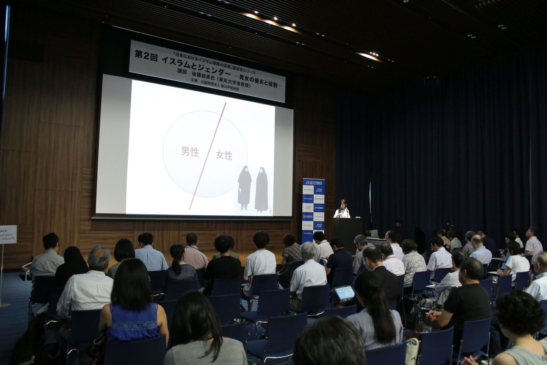 「日本におけるイスラム理解の促進」講演会シリーズ第2回「イスラムとジェンダー-男女の優劣と役割-」