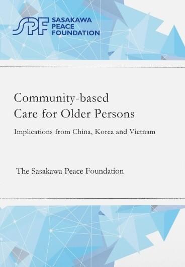 地域に根差した高齢者ケア~中国、韓国、ベトナムの事例から見えるもの~