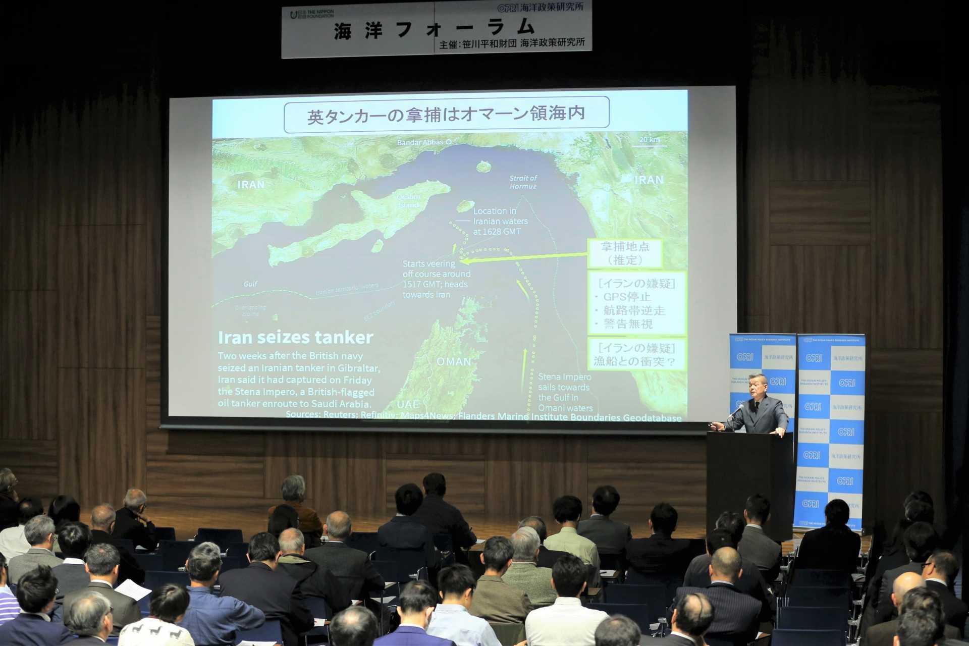 第167回海洋フォーラム 中東地域における我が国に関係する船舶の安全確保―法制度からの論点整理