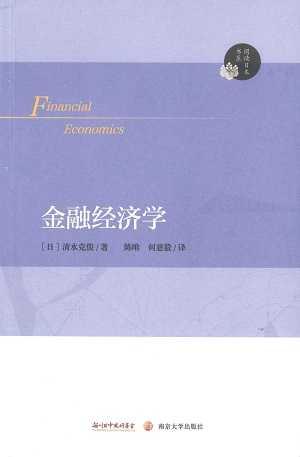 【現代日本紹介図書 114】金融経済学