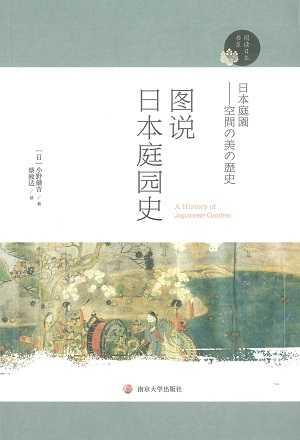 【現代日本紹介図書 115】日本庭園―空間の美の歴史