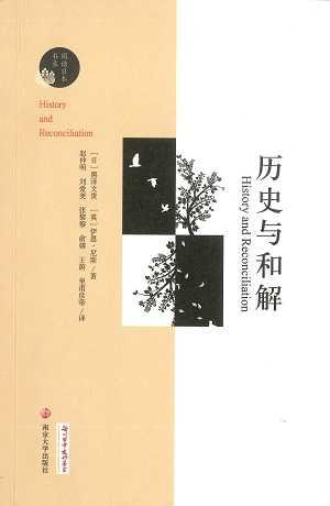 【現代日本紹介図書 116】歴史と和解