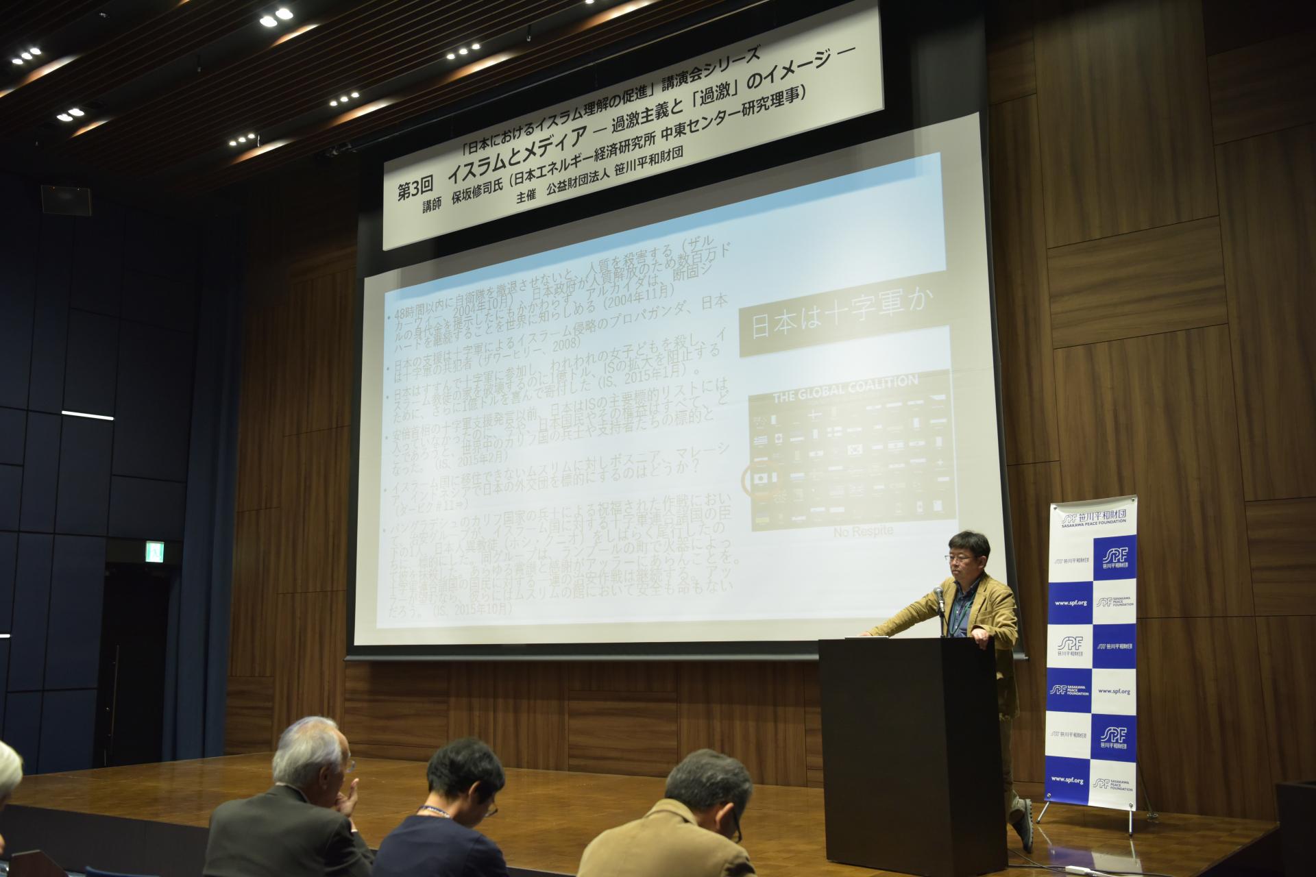 「日本におけるイスラム理解の促進」講演会シリーズ第3回「イスラムとメディア-過激主義と『過激』のイメージ-」