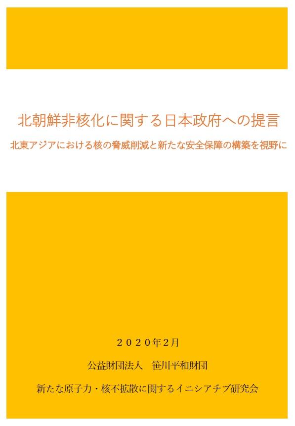北朝鮮非核化に関する日本政府への提言~北東アジアにおける核の脅威削減と新たな安全保障の構築を視野に~