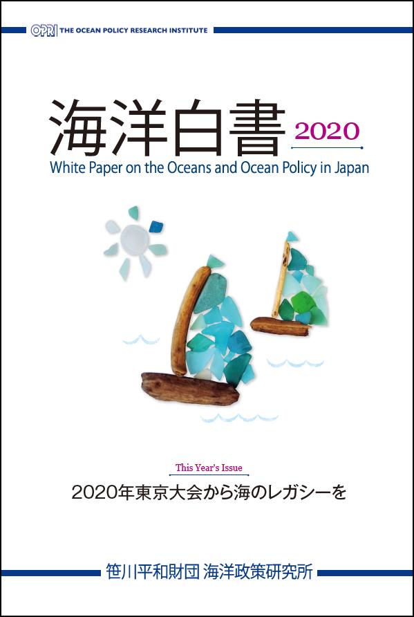 『海洋白書2020』 刊行のお知らせ