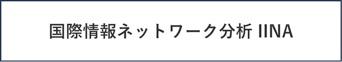 【IINA】トランプ演説で動き出したアメリカのパンデミック対策と日本への示唆(渡部 恒雄氏)