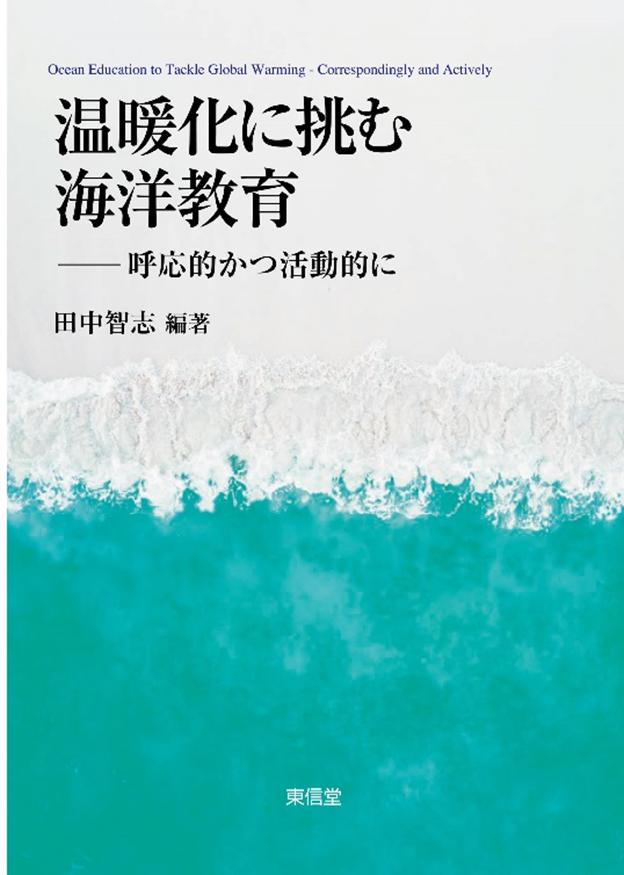 書籍『温暖化に挑む海洋教育―呼応的かつ活動的に』 刊行のお知らせ