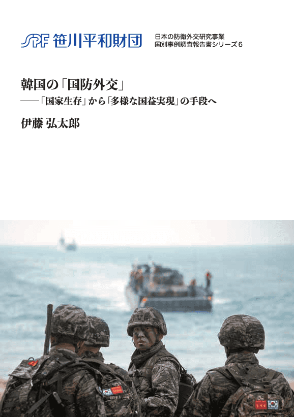 「日本の防衛外交」事業 国別事例調査報告書の刊行(韓国)