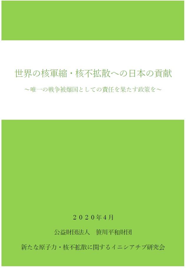 提言書「世界の核軍縮・核不拡散への日本の貢献」を発表<br>新たな原子力・核不拡散に関するイニシアチブ研究会