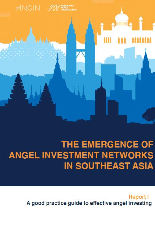 東南アジアにおけるエンジェル投資ネットワーク調査報告書