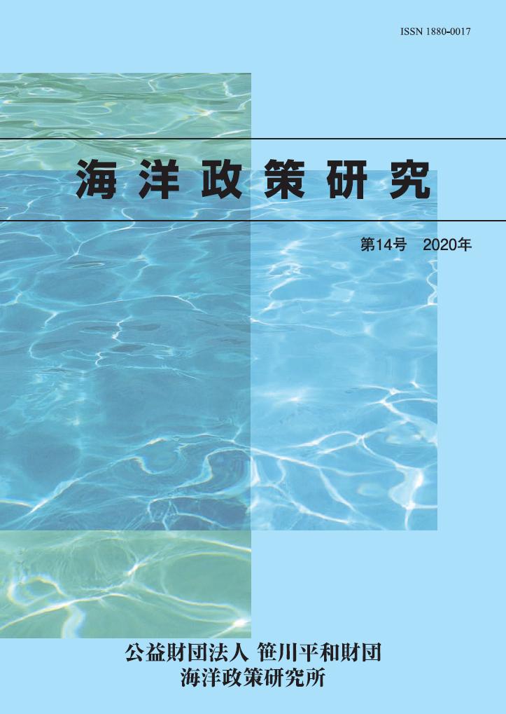 『海洋政策研究』第14号刊行のお知らせ