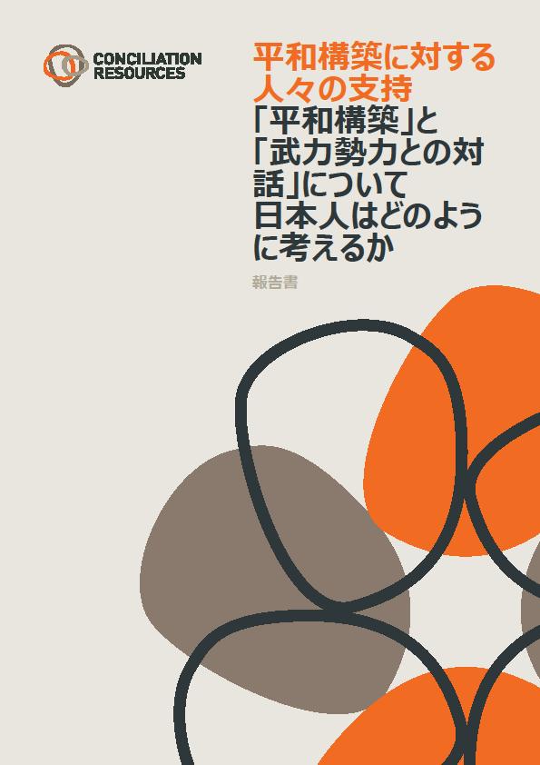 日本人の平和構築に関する意識調査
