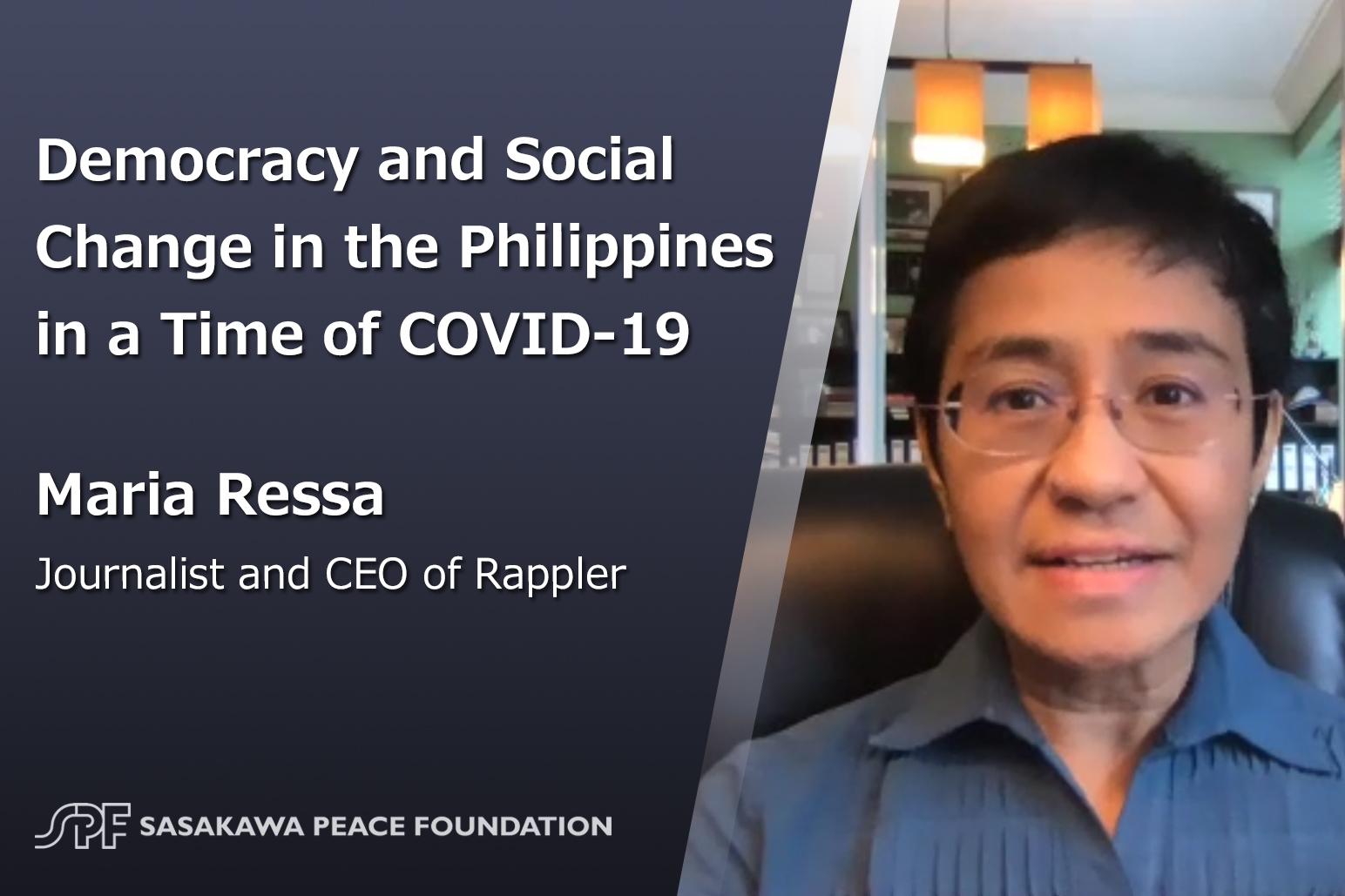 新型コロナウイルスの時代におけるフィリピンの民主主義と社会の変化<br>マリア・レッサ氏(ジャーナリスト、ラップラー社CEO)インタビュー