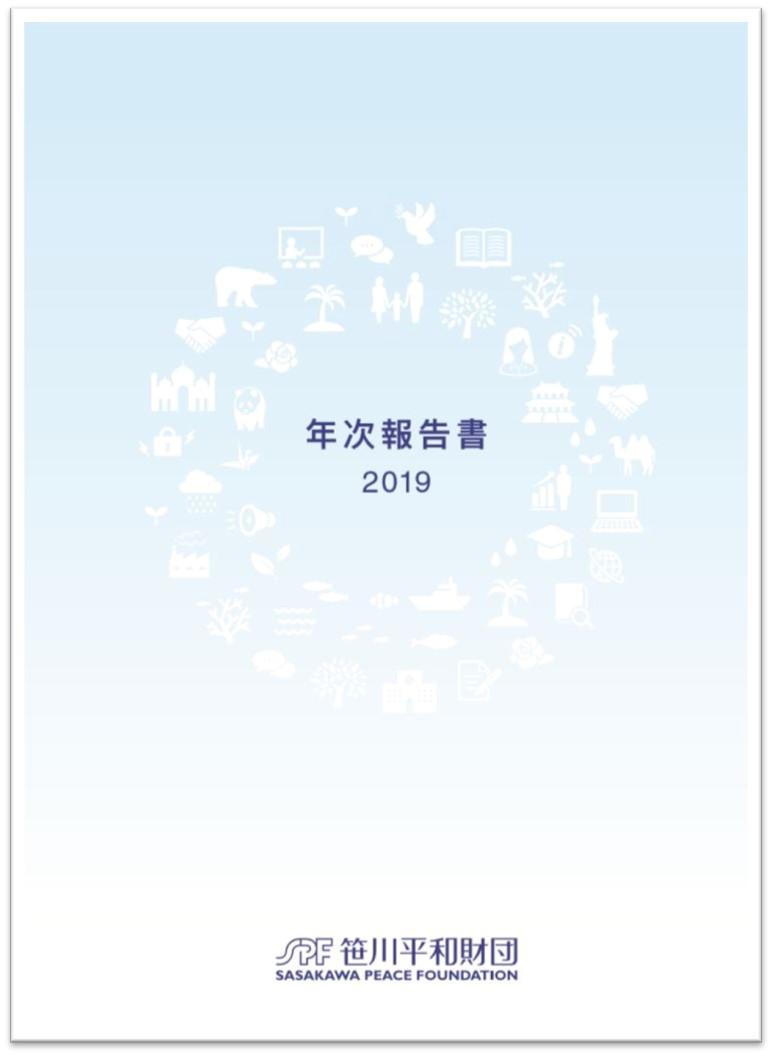 2019年度年次報告書