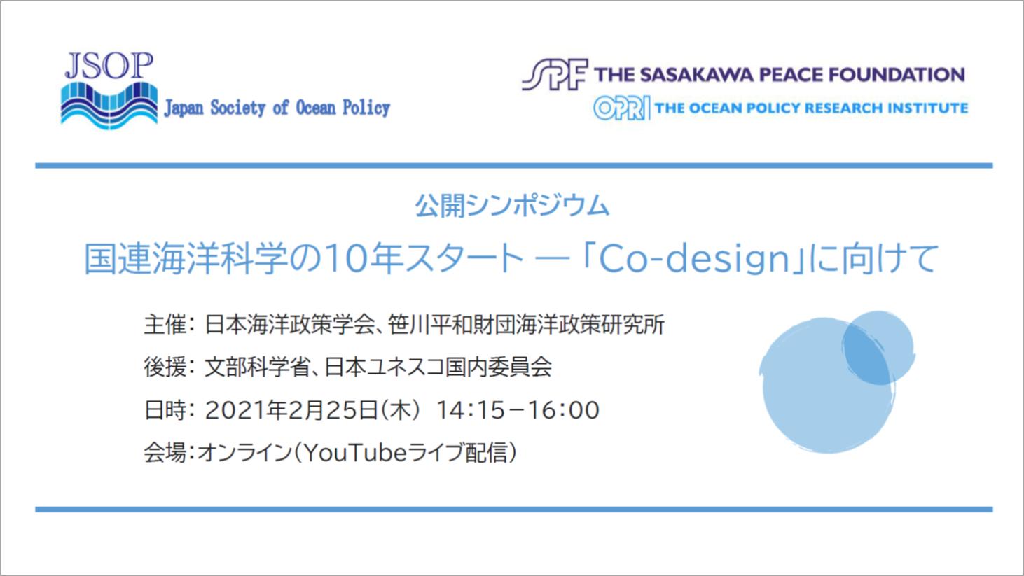 公開シンポジウム:国連海洋科学の10年スタート ~「Co-design」に向けて(2021年2月25日)
