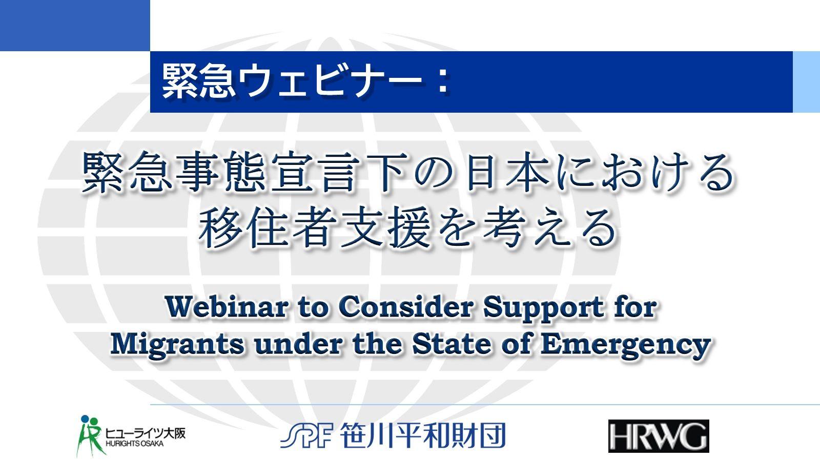 緊急ウェビナー:緊急事態宣言下の日本における移住者支援を考える