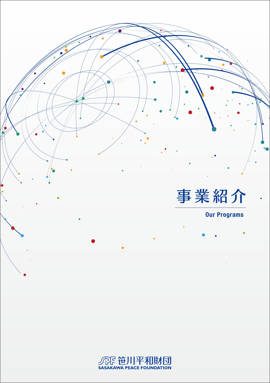 2021年度 財団パンフレット(ブロシュア)