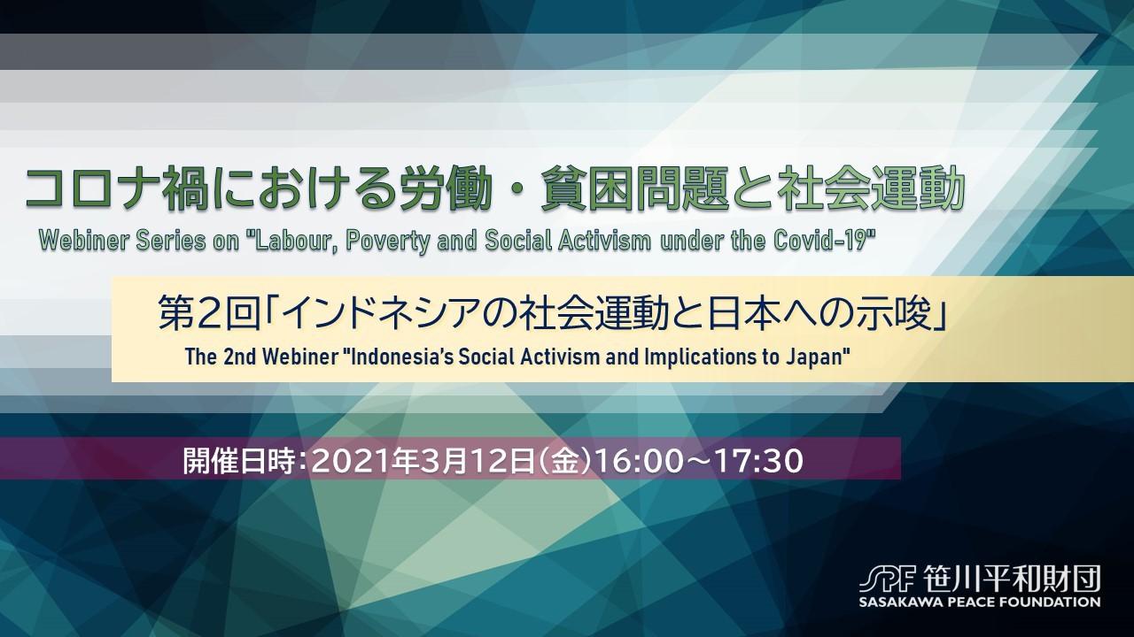 ウェビナー「インドネシアの社会運動と日本への示唆」(2021.3.12開催)