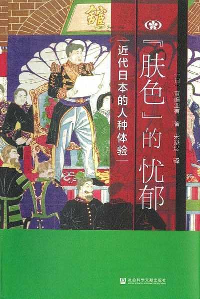 【現代日本紹介図書 113】「肌色」の憂鬱 - 近代日本の人種体験