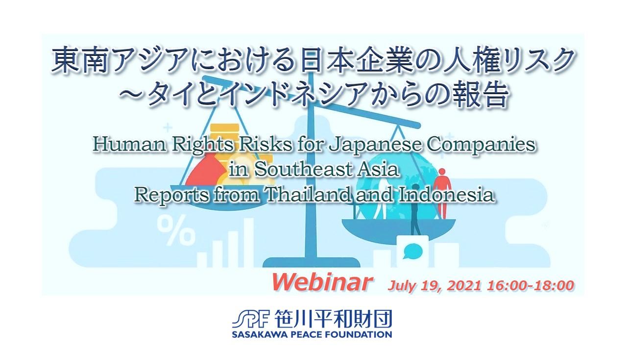 ウェビナー「東南アジアにおける日本企業の人権リスク ~タイとインドネシアからの報告~」(2021年7月19日開催)