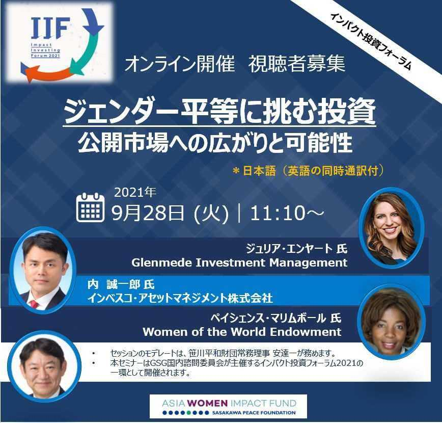 【オンラインセッション】ジェンダー平等に挑む投資:公開市場への広がりと可能性(2021年9月28日開催)
