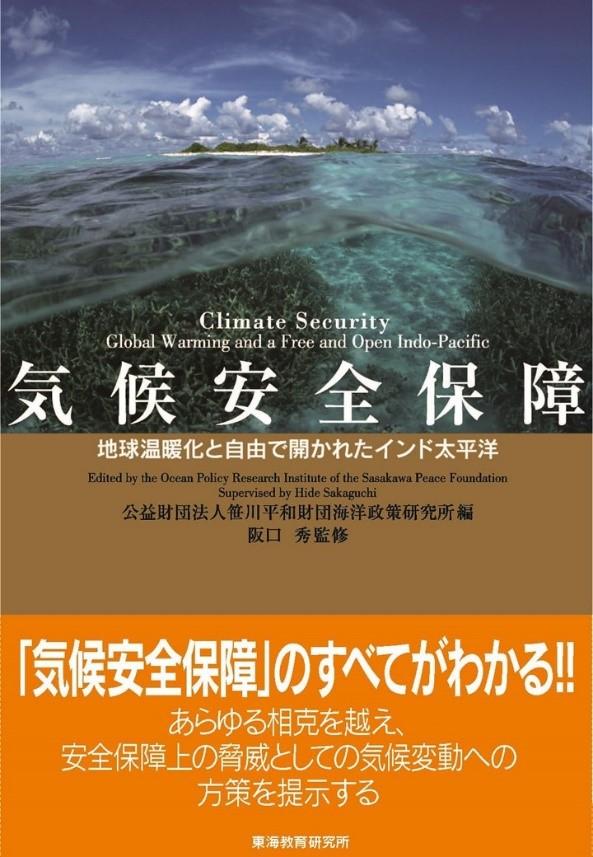 『気候安全保障:地球温暖化と自由で開かれたインド太平洋』刊行のお知らせ