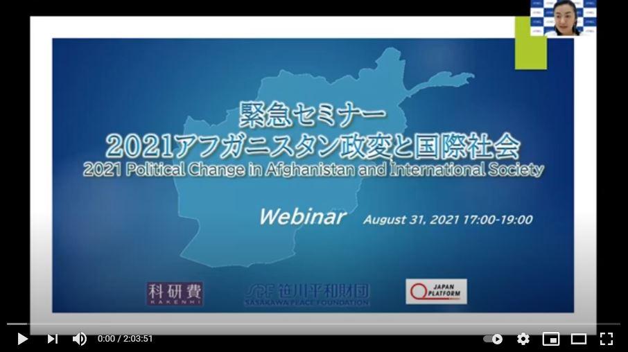 緊急セミナー 2021アフガニスタン政変と国際社会(2021年8月31日)