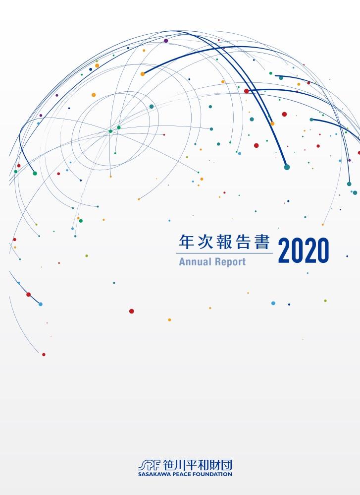 2020年度年次報告書