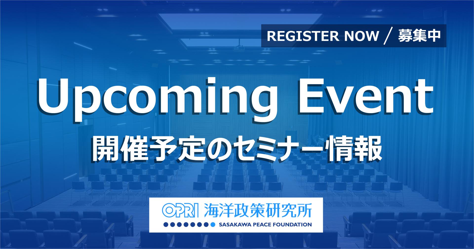 11/18 オンライン国際会議「アフリカ東海岸の物流回廊:『自由で開かれたインド太平洋ビジョン』の文脈から」