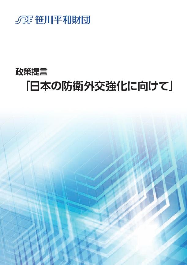 政策提言「日本の防衛外交強化に向けて」の発行