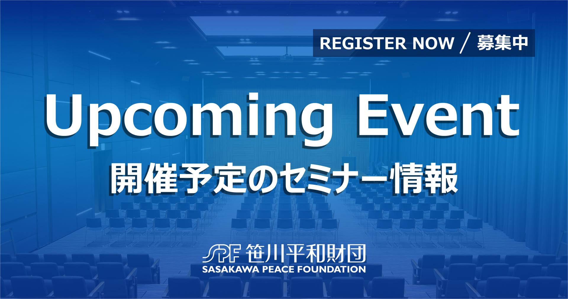 10/29開催 SPF China Observer 中国が主張する「新型政党制度」の優位性の意味