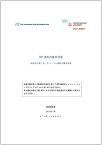 BOP技術の普及促進 - 低所得市場におけるソーラー技術の採用促進