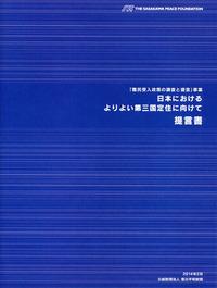 『日本におけるよりよい第三国定住に向けて 提言書』