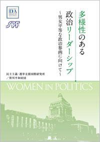 多様性のある政治リーダーシップ~男女平等な政治参画に向けて