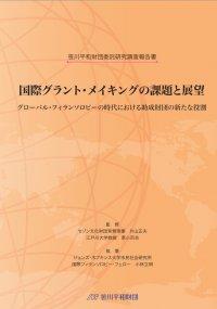 国際グラント・メイキングの課題と展望 グローバル・フィランソロピーの時代における助成財団の新たな役割
